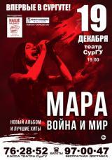 ВНИМАНИЕ! Впервые в Сургуте! 19 декабря МАРА!!! постер плакат