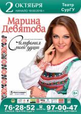 ВНИМАНИЕ!!! 2 октября Марина Девятова!!! С единственным концертом! постер плакат