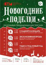 АРТсубботник. Семейные мастер-классы /декабрь/ 6+ постер плакат