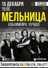 "Концерт группы ""МЕЛЬНИЦА"" постер плакат"