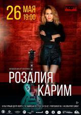 Музыкальная арт-вечеринка Розалии Карим постер плакат