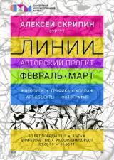 ЛИНИИ Авторская выставка Алексея Скрипина 0+ постер плакат