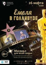 Мюзикл для всей семьи «Емеля в Голливуде» постер плакат