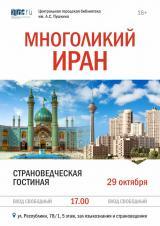Страноведческая гостиная в библиотеке  постер плакат