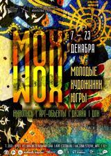 """Выставка молодых художников Югры """"МоХ"""" постер плакат"""