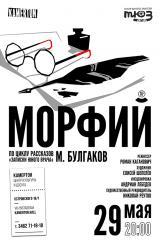 Спектакль «Морфий» (16+) постер плакат