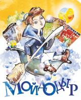 Спектакль «МойДоДыр» (0+) постер плакат