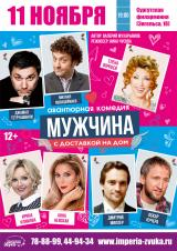 Авантюрная комедия «МУЖЧИНА С ДОСТАВКОЙ НА ДОМ» 12+. постер плакат