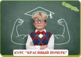 Курс по исправлению почерка для школьников постер плакат