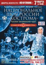 """Национальное ШОУ России """"КОСТРОМА"""" постер плакат"""