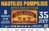 """Концерт группы """" NAUTILUS POMPILIUS"""" (16+) постер плакат"""