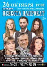 "Спектакль ""НЕВЕСТА НАПРОКАТ"" постер плакат"