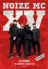 концерт NOIZE MC постер плакат