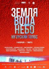Выставка «Земля. Вода. Небо» постер плакат