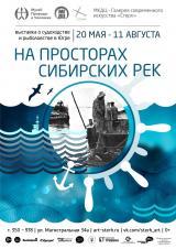 На просторах сибирских рек  выставка о судоходстве и рыболовстве в Югре | 0+  постер плакат