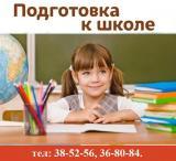 Подготовка к школе с 4 до 7 лет постер плакат