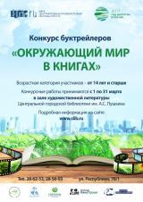 Конкурс буктрейлеров «Окружающий мир в книгах» постер плакат