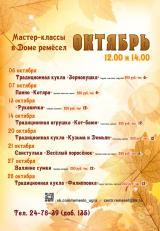 Мастер-классы в Доме ремесел в октябре постер плакат