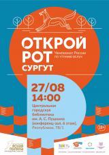 Чемпионат России по чтению вслух «Открой рот» постер плакат