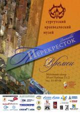 "Выставка ""Перекресток времен"" постер плакат"