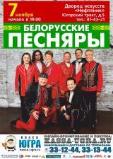 БЕЛОРУССКИЕ ПЕСНЯРЫ постер плакат