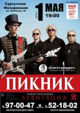 """Внимание!  1 мая концерт группы """"ПИКНИК"""" в Сургуте! постер плакат"""