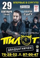 """29 сентября рок-группа """"ПИЛОТ"""" в Сургуте! постер плакат"""