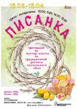 Мастерская пасхальных писанок постер плакат