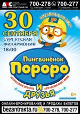 """Интерактивный спектакль """"Пингвинёнок Пороро и друзья"""" постер плакат"""