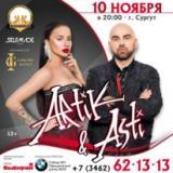 "Концерт группы ""ARTIK & ASTI"" постер плакат"