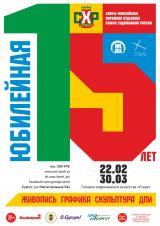 Выставка к 15-летию окружного отделения Союза художников России постер плакат