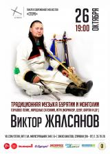 Концерт бурятского сказителя и музыканта Виктора Жалсанова постер плакат