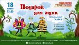 Музыкальный спектакль «Подарок для Мухи» по мотивам сказки Корнея Чуковского постер плакат