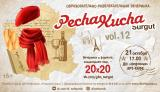 Открыт прием заявок на PechaKucha Night vol.12! постер плакат