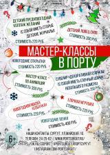 Новогодние мастер-классы для детей постер плакат