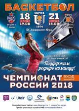 Баскетбол. Чемпионат России 2018 постер плакат