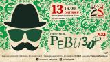 Премьера спектакля «Ревизор XXI» постер плакат