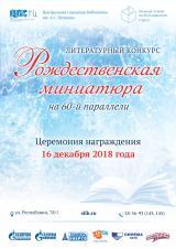 Церемония награждения участников конкурса «Рождественская миниатюра на 60-й параллели» постер плакат