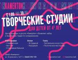 """Центр культуры и досуга """"Камертон"""" объявляет набор в творческие студии по направлениям: постер плакат"""