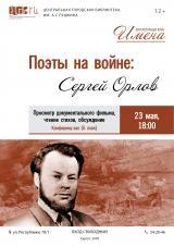 Литературный клуб «Имена»:  Поэты и война постер плакат