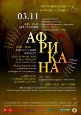 Ночь искусств: «Африкана» постер плакат