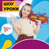 Бесплатный урок по ментальной арифметике постер плакат