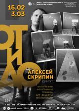 """Выставка-проект Алексея Скрипина """"ОТиДО"""" постер плакат"""