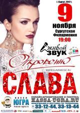 Большой сольный концерт певицы СЛАВЫ постер плакат