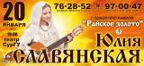 Сургут встречай!  20 января Юлия Славянская!!! постер плакат