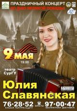 Внимание! 9 мая концерт Юлии Славянской! постер плакат