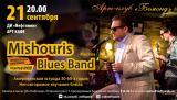 """В рамках арт-клуба """"Бомонд"""" Выступление группы """"Mishouris Blues Band"""" (г. Москва). постер плакат"""