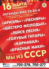 "Ретро шоу ""МЫ из СССР"" постер плакат"