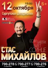 Концерт Стаса МИХАЙЛОВА постер плакат