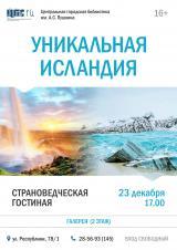 Уникальная Исландия постер плакат